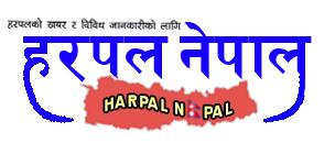 || harpalnepal.com ||